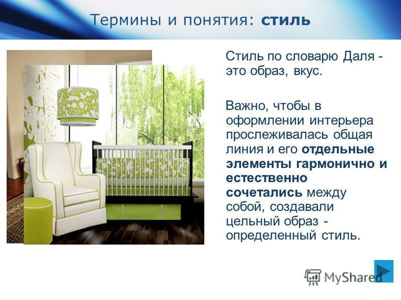 www.themegallery.com Company Logo Термины и понятия: стиль Стиль по словарю Даля - это образ, вкус. Важно, чтобы в оформлении интерьера прослеживалась общая линия и его отдельные элементы гармонично и естественно сочетались между собой, создавали цел
