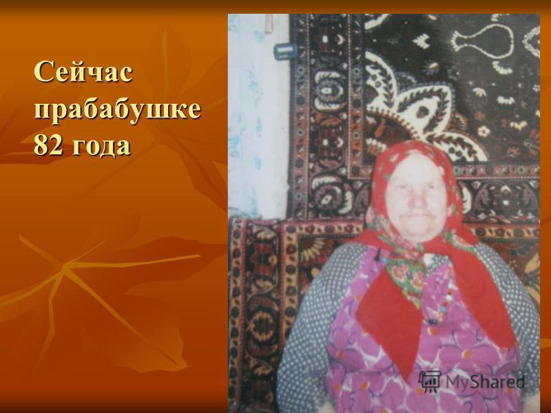 Сейчас прабабушке 82 года