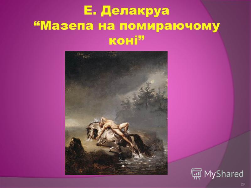 Е. Делакруа Мазепа на помираючому коні 20