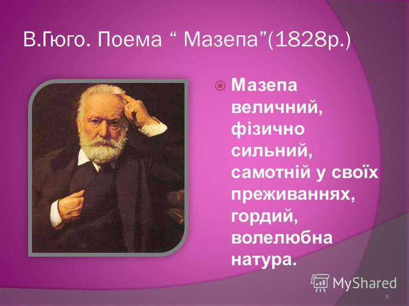 В.Гюго. Поема Мазепа(1828р.) Мазепа величний, фізично сильний, самотній у своїх преживаннях, гордий, волелюбна натура. 9