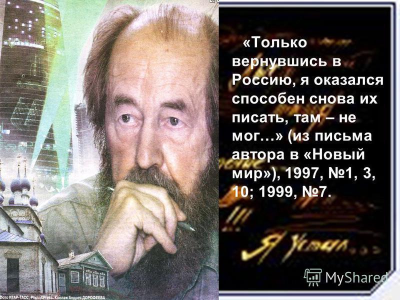 «Только вернувшись в Россию, я оказался способен снова их писать, там – не мог…» (из письма автора в «Новый мир»), 1997, 1, 3, 10; 1999, 7.
