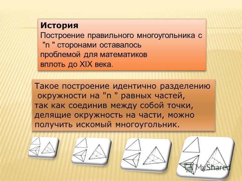 История Построение правильного многоугольника с