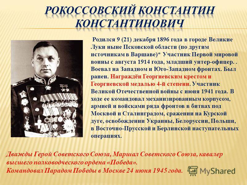 Родился 9 (21) декабря 1896 года в городе Великие Луки ныне Псковской области (по другим источникам в Варшаве)* Участник Первой мировой воины с августа 1914 года, младший унтер-офицер.. Воевал на Западном и Юго-Западном фронтах. Был ранен. Награждён
