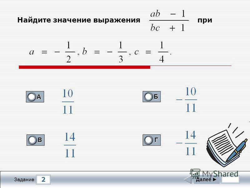 2 Задание Далее А 0 Б 1 В 0 Г 0 Найдите значение выражения при