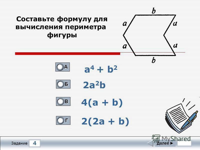 4 Задание Далее А 0 Б 0 В 0 Г 1 Составьте формулу для вычисления периметра фигуры a 4 + b 2 2a 2 b 4(a + b) 2(2a + b)