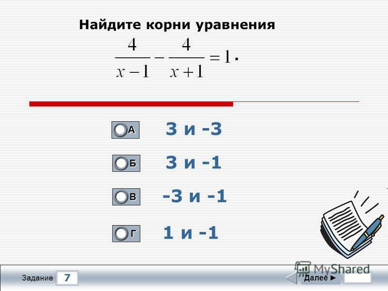 7 Задание 3 и -3 3 и -1 -3 и -1 1 и -1 Далее А 1 Б 0 В 0 Г 0 Найдите корни уравнения.