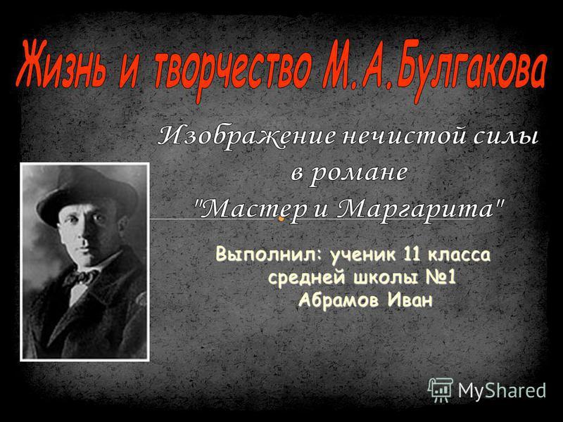 Выполнил: ученик 11 класса средней школы 1 средней школы 1 Абрамов Иван Абрамов Иван
