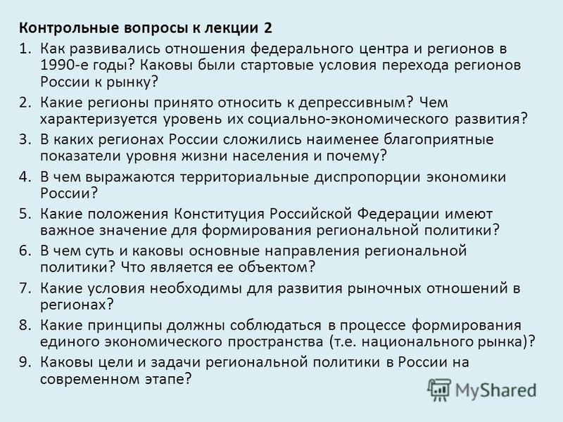 Контрольные вопросы к лекции 2 1. Как развивались отношения федерального центра и регионов в 1990-е годы? Каковы были стартовые условия перехода регионов России к рынку? 2. Какие регионы принято относить к депрессивным? Чем характеризуется уровень их