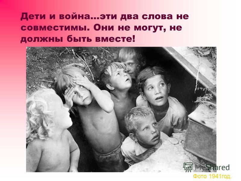 Дети и война…эти два слова не совместимы. Они не могут, не должны быть вместе! Фото 1941 год.