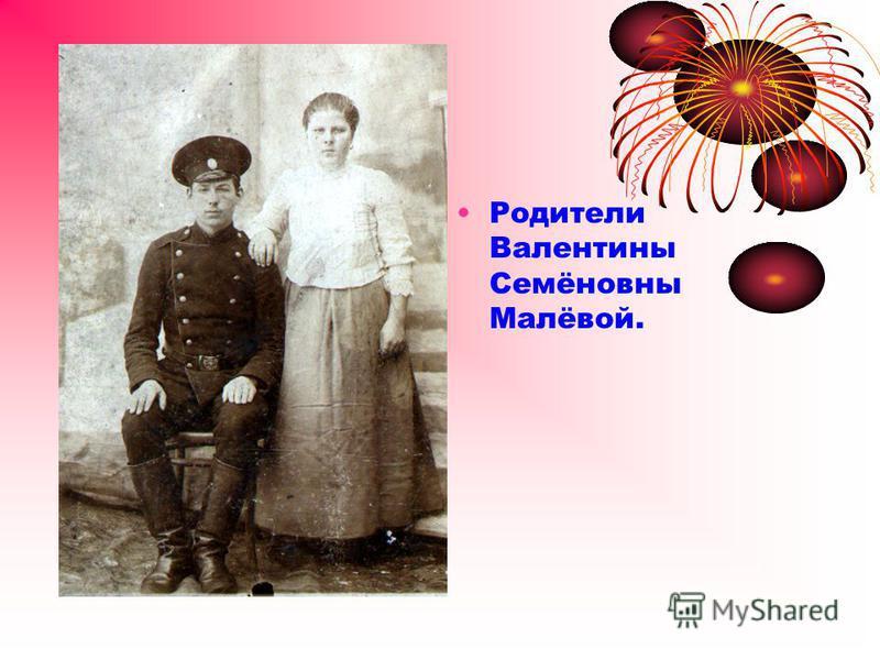 Родители Валентины Семёновны Малёвой.