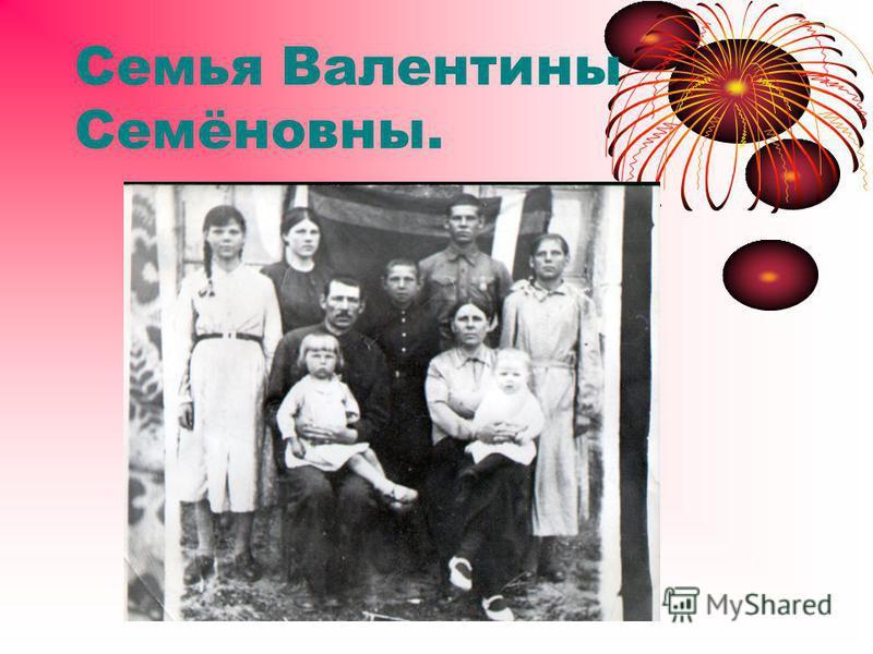 Семья Валентины Семёновны.
