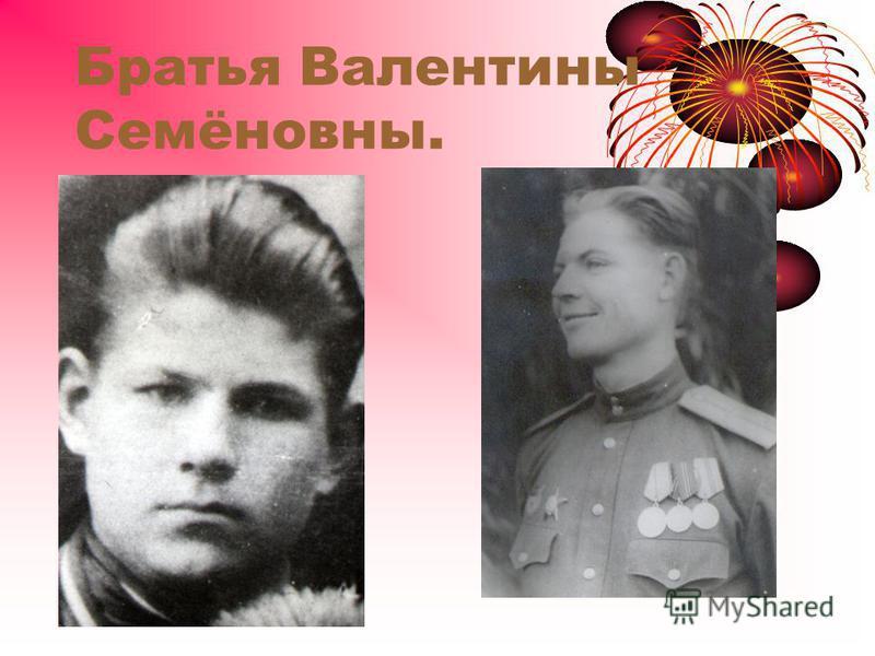 Братья Валентины Семёновны.