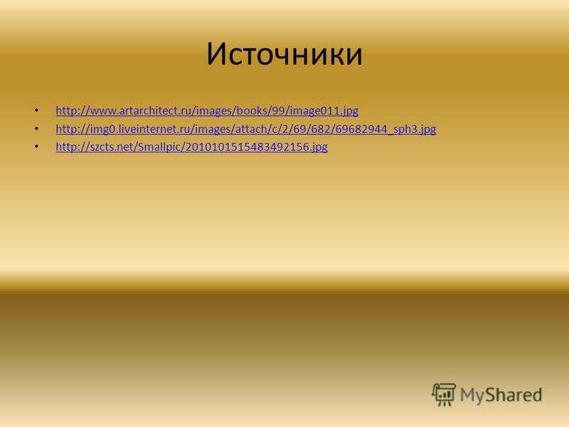 Источники http://www.artarchitect.ru/images/books/99/image011. jpg http://img0.liveinternet.ru/images/attach/c/2/69/682/69682944_sph3. jpg http://szcts.net/Smallpic/2010101515483492156.jpg