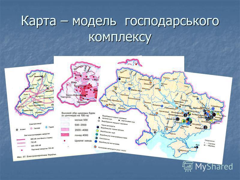 Карта – модель господарського комплексу
