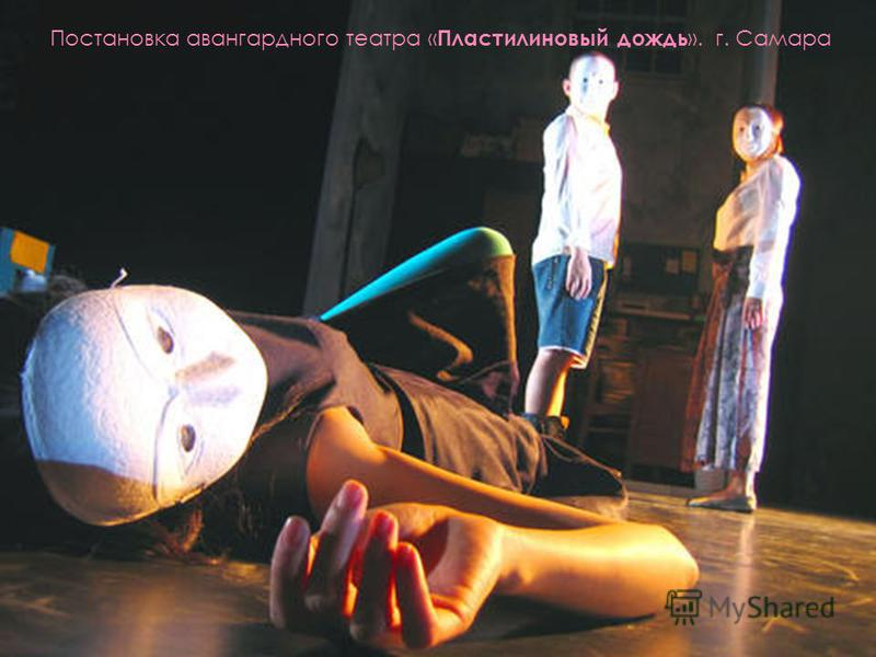 Постановка авангардного театра « Пластилиновый дождь ». г. Самара