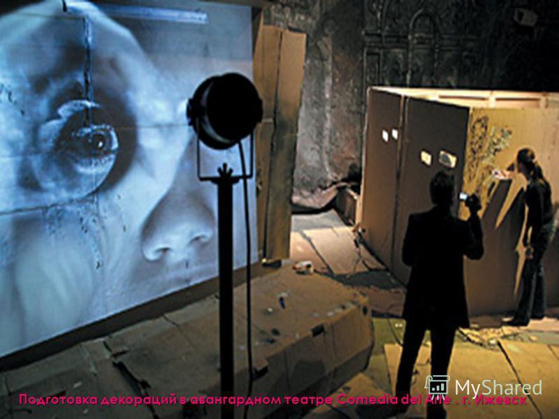 Подготовка декораций в авангардном театре Comedia del Arte. г. Ижевск