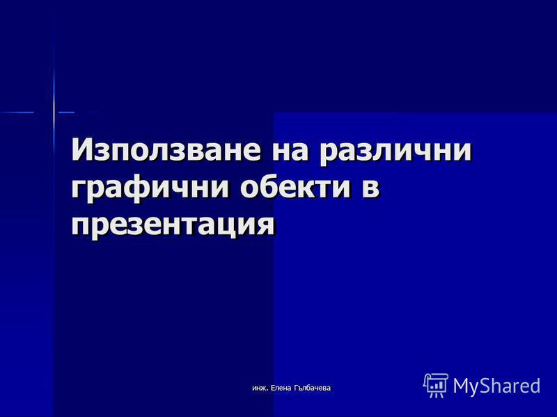 Използванена различни графичниобектив презентация инж. Елена Гълбачева