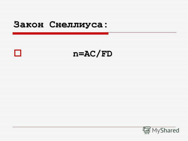 Закон Снеллиуса: n=AC/FD n=AC/FD