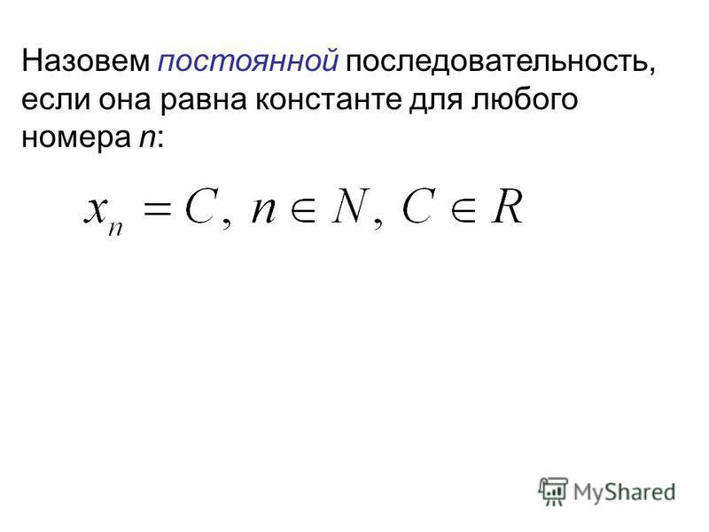 Назовем постоянной последовательность, если она равна константе для любого номера n:
