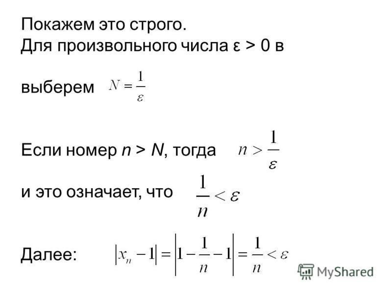 Покажем это строго. Для произвольного числа ε > 0 в выберем Если номер n > N, тогда и это означает, что Далее: