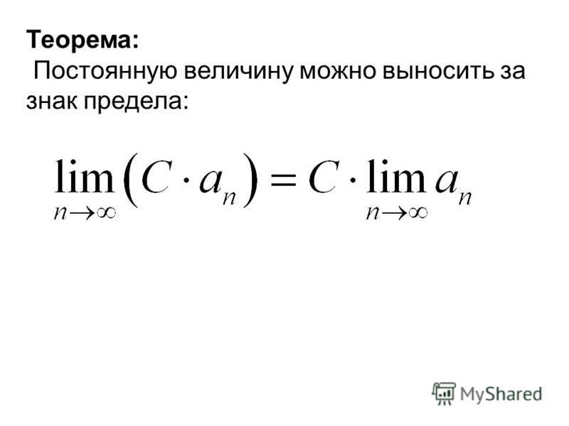 Теорема: Постоянную величину можно выносить за знак предела: