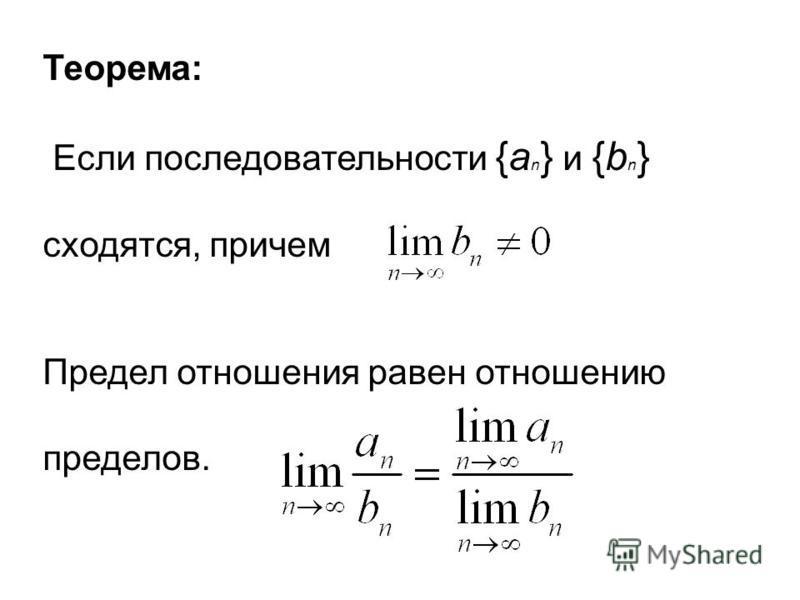 Теорема: Если последовательности {a n } и {b n } сходятся, причем Предел отношения равен отношению пределов.