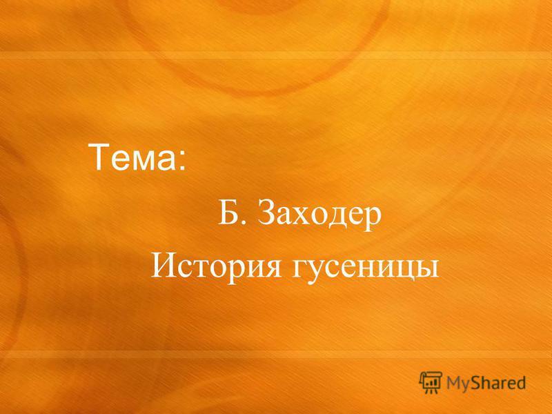 Тема: Б. Заходер История гусеницы