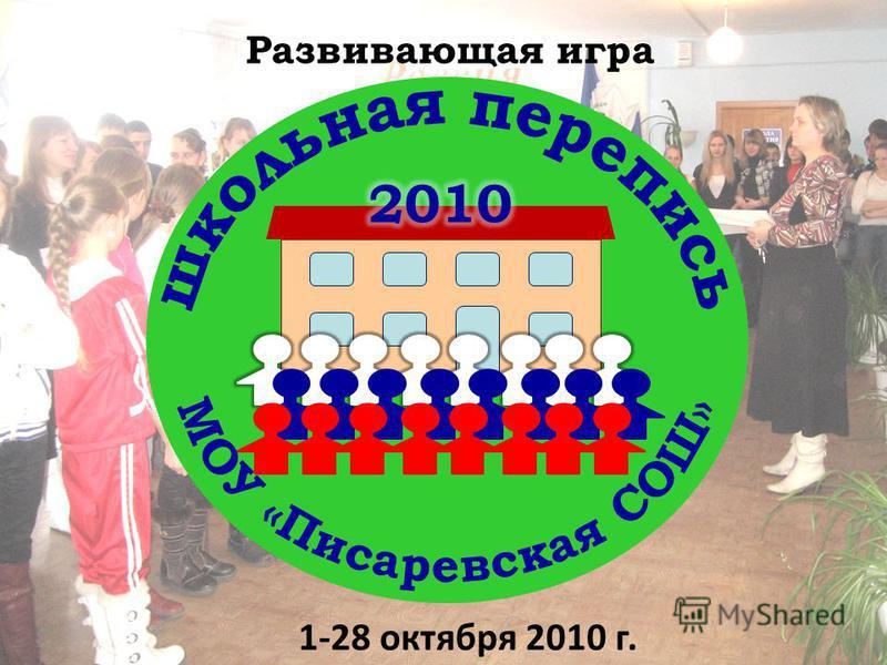 Развивающая игра 1-28 октября 2010 г.
