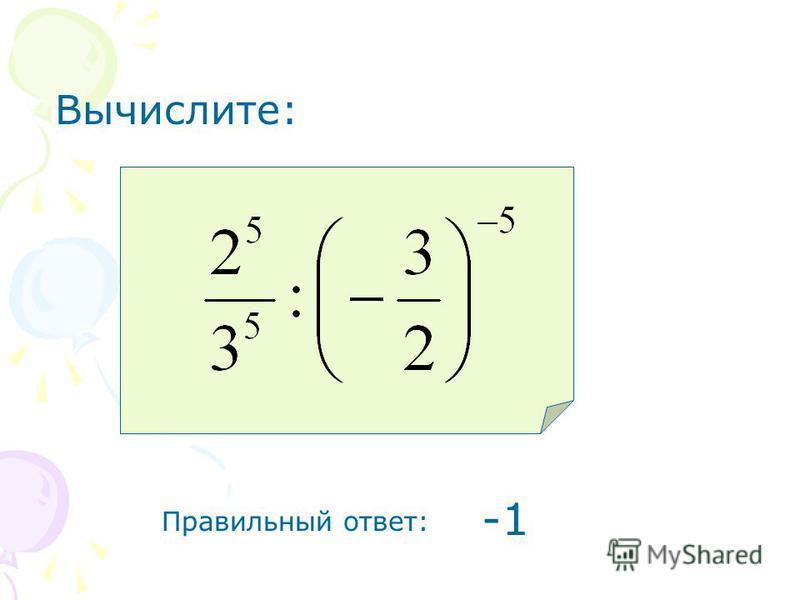 Вычислите: Правильный ответ: