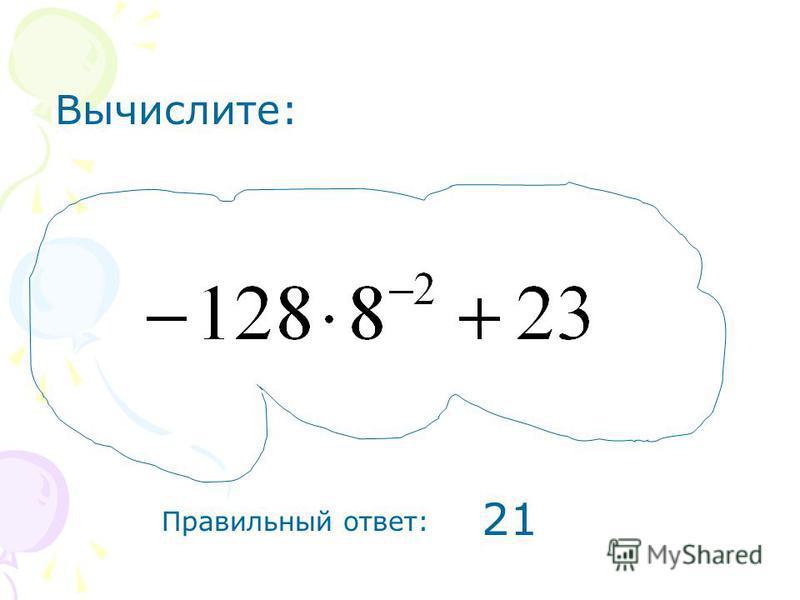 Вычислите: Правильный ответ: 21