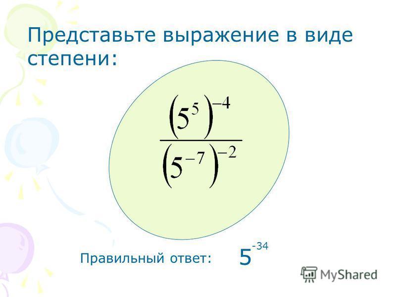 Представьте выражение в виде степени: Правильный ответ: 5 -34