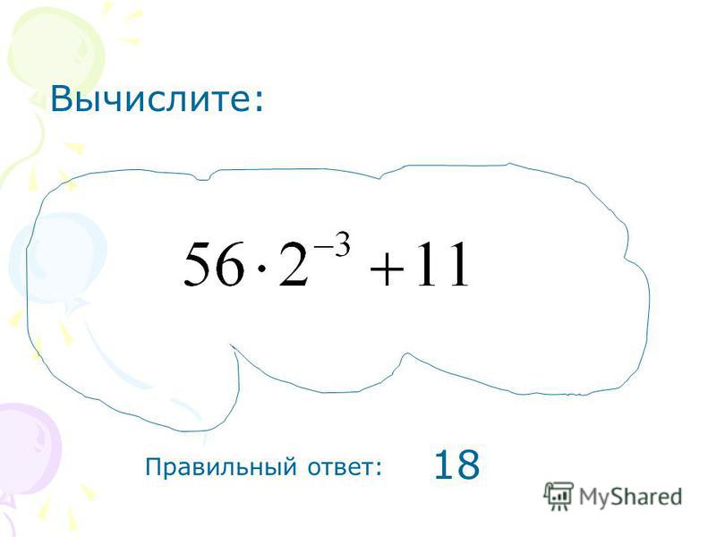 Вычислите: Правильный ответ: 18