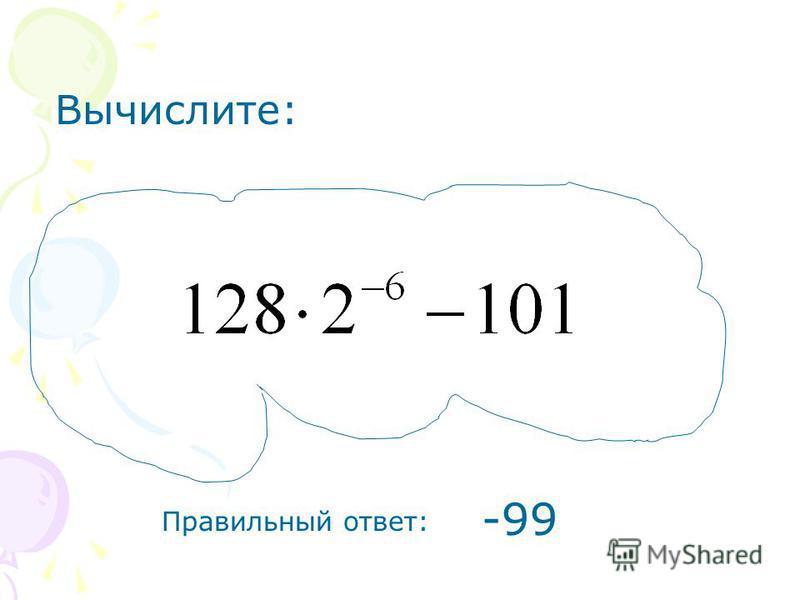 Вычислите: Правильный ответ: -99