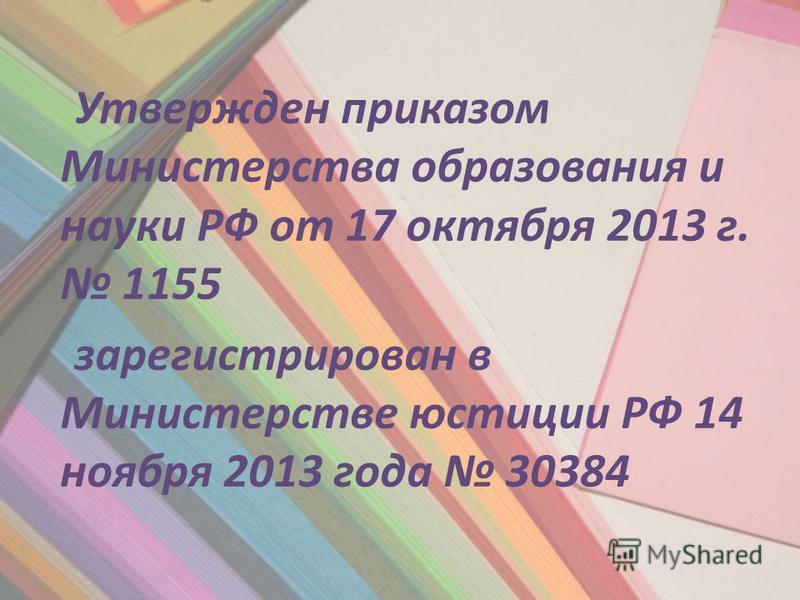 Утвержден приказом Министерства образования и науки РФ от 17 октября 2013 г. 1155 зарегистрирован в Министерстве юстиции РФ 14 ноября 2013 года 30384