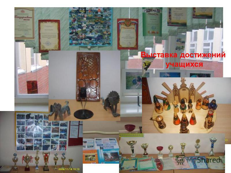 Выставка достижений учащихся