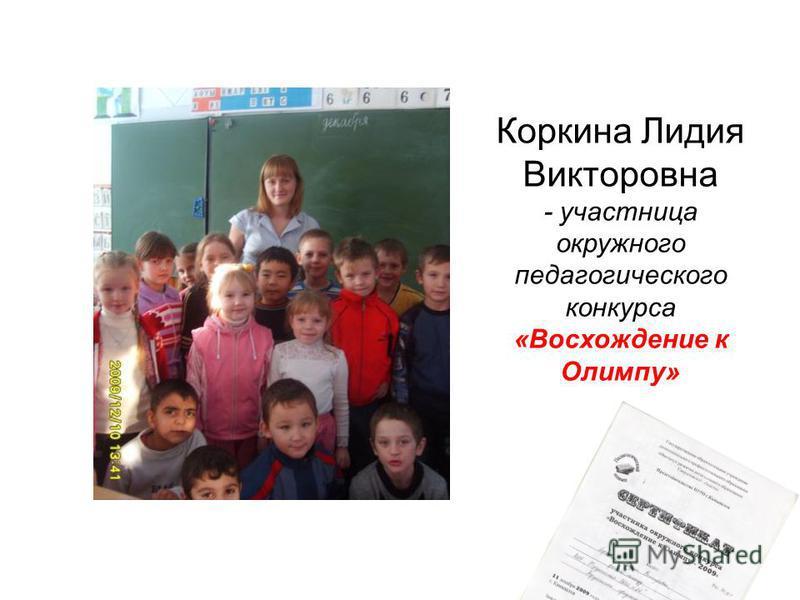 Коркина Лидия Викторовна - участница окружного педагогического конкурса «Восхождение к Олимпу»