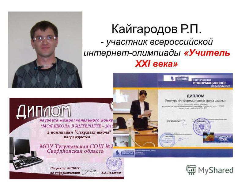 Кайгародов Р.П. - участник всероссийской интернет-олимпиады «Учитель XXI века»