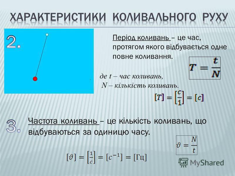 Період коливань – це час, протягом якого відбувається одне повне коливання. де t – час коливань, N – кількість коливань. Частота коливань – це кількість коливань, що відбуваються за одиницю часу.