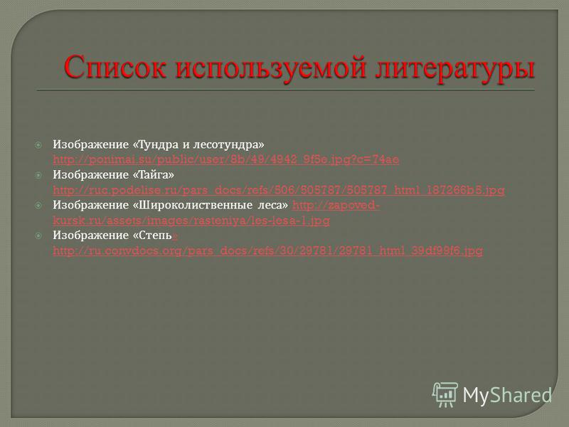 Изображение « Тундра и лесотундра » http://ponimai.su/public/user/8b/49/4942_9f5e.jpg?c=74ae http://ponimai.su/public/user/8b/49/4942_9f5e.jpg?c=74ae Изображение « Тайга » http://ruc.podelise.ru/pars_docs/refs/506/505787/505787_html_187266b5. jpg htt