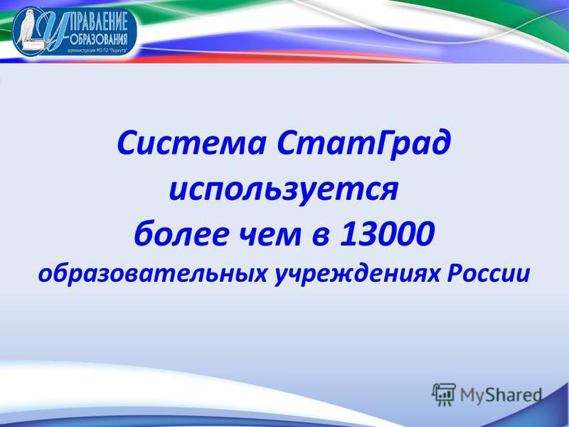 Система Стат Град используется более чем в 13000 образовательных учреждениях России