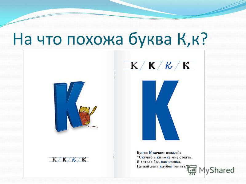 На что похожа буква К,к?