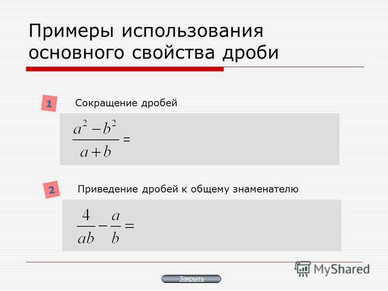 Примеры использования основного свойства дроби 1 Сокращение дробей 2 Приведение дробей к общему знаменателю Закрыть