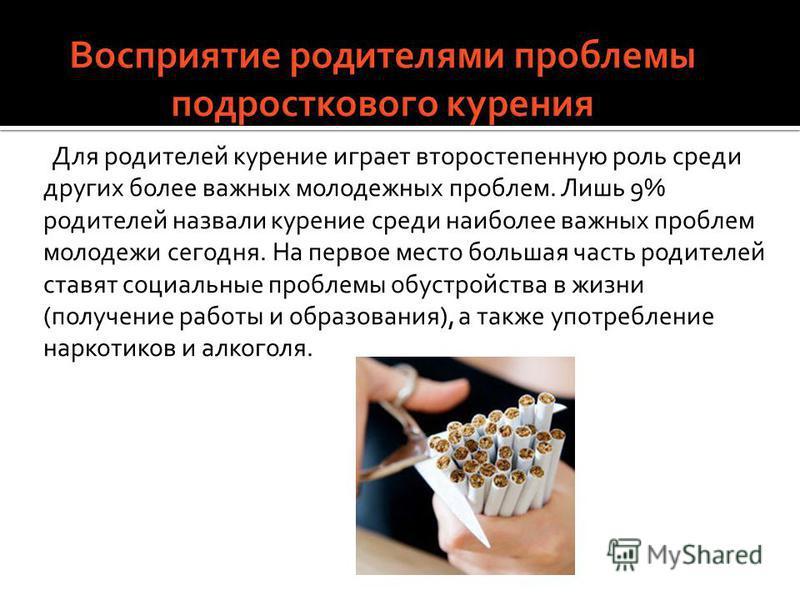 Для родителей курение играет второстепенную роль среди других более важных молодежных проблем. Лишь 9% родителей назвали курение среди наиболее важных проблем молодежи сегодня. На первое место большая часть родителей ставят социальные проблемы обустр