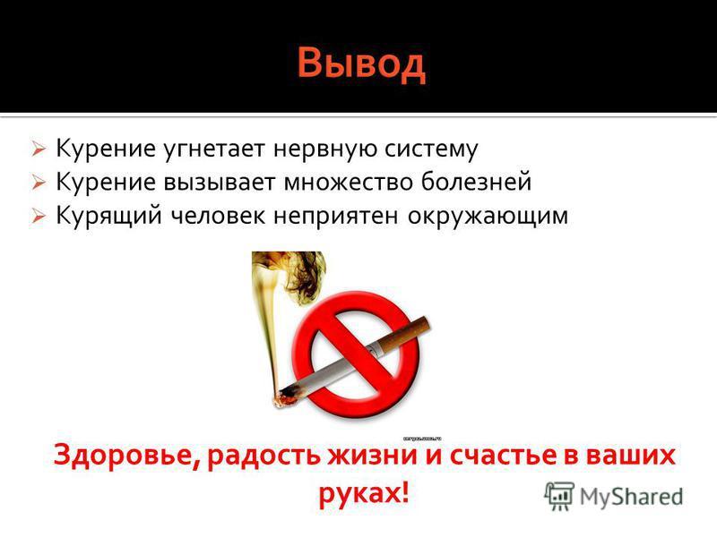 Курение угнетает нервную систему Курение вызывает множество болезней Курящий человек неприятен окружающим Здоровье, радость жизни и счастье в ваших руках!