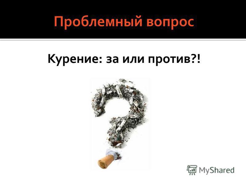 Курение: за или против?!