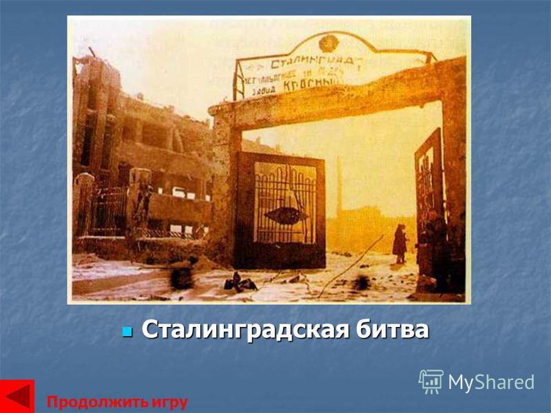 Сталинградская битва Сталинградская битва Продолжить игру