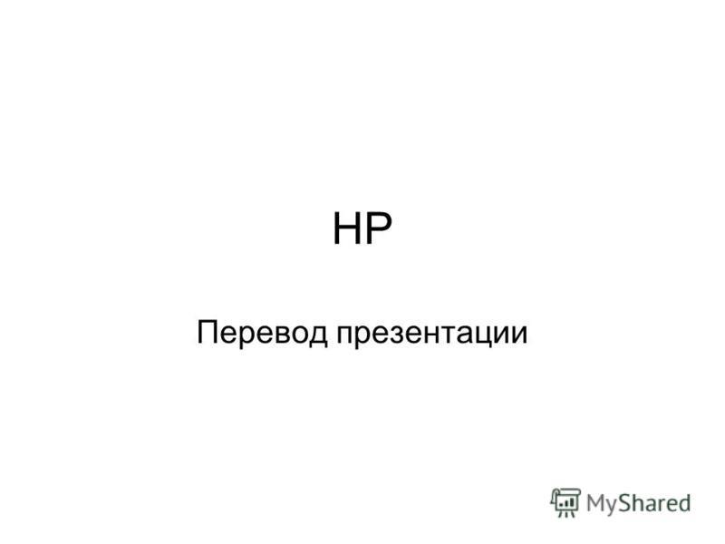 HP Перевод презентации
