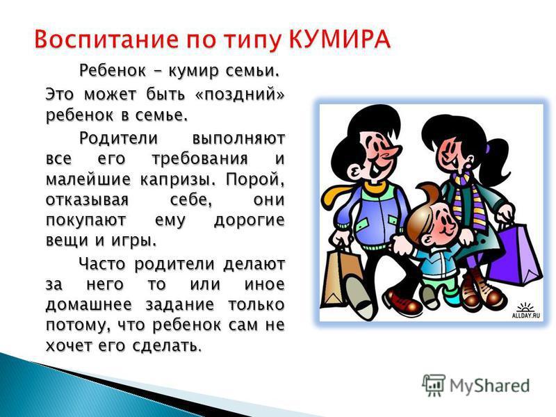 Родители тепло и заботливо относятся к ребенку, но контролируют каждый его шаг, не позволяют ему ничего, что могло бы вызвать недовольство взрослых. Они вмешиваются в его взаимоотношения со сверстниками и навязывают свои пути выхода из детских конфли