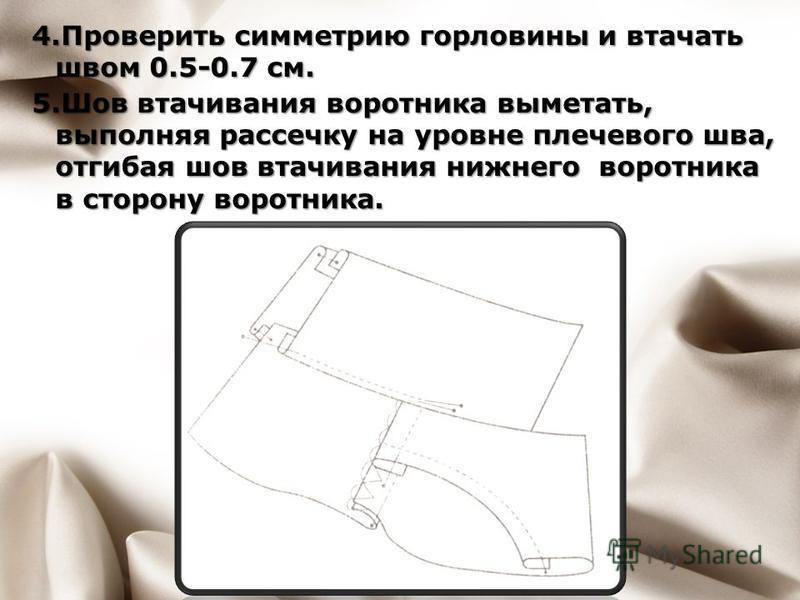 4. Проверить симметрию горловины и втачать швом 0.5-0.7 см. 5. Шов втачивания воротника выметать, выполняя рассечку на уровне плечевого шва, отгибая шов втачивания нижнего воротника в сторону воротника.
