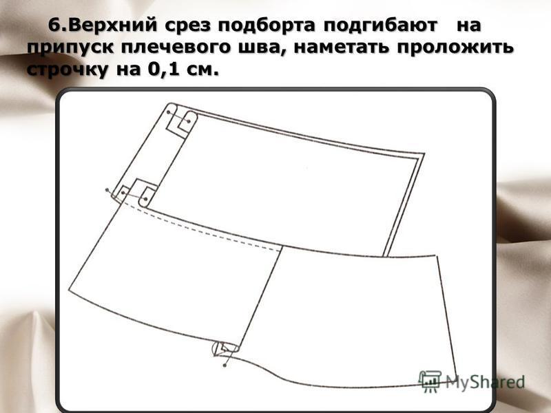 6. Верхний срез подборта подгибают на припуск плечевого шва, наметать проложить строчку на 0,1 см.